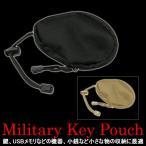 ミリタリー キー ポーチ コイン ケース 小物入れ 小銭入れ バッグ 鍵 アウトドア サバゲー pouch