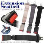Yahoo!カーパーツマニアックスYahoo!店シートベルト 延長 ベルト チャイルドシート 調整 装着 介護 体格 バックル 補助 安全運転 seatbelt