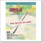 コメット HR-3.5 (HR3.5)待望の3.5MHz用モービルアンテナ