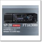 ヤエス SP-20 (SP20) FTDX3000/1200用高音質外部スピーカー