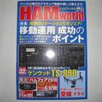 HAM World vol.12 (ハムワールド) デジタル時代のアマチュア無線指南書 ラジコン技術10月号増刊 電波社
