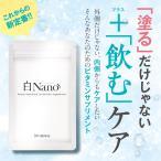 白Nano ホワイト サプリメント 【 リコピン & L-シスチン配合 】強い日差しに ビタミンB2 ビタミンC 日本製 30日分