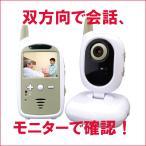 ワイヤレスモニター ケアモニ◆返品不可◆