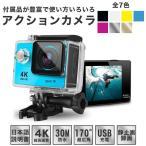 アクションカメラ アクションカム ウェアラブルカメラ 4k 小型 マウント バイク 自転車 防水 ビデオ カメラ 静止画 動画 セルフタイマー 連続撮影 Wi-Fi