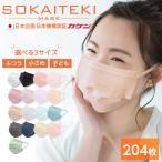 マスク 不織布 200枚 + 4枚 日本 耳が痛くならない 耳 白 大人用 ホワイト 普通サイズ 三層構造 飛沫防止 花粉対策 防護マスク