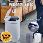 ゴミ箱 おしゃれ キッチン 自動開閉 スリム 16L ふた付き リビング 袋が見えない センサー式 非接触型 ウイルス対策 スタイリッシュ 白 グレー