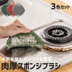 シリコン たわし シリコンタワシ スポンジ 清潔 乾燥 キッチン 3色セット 3枚セット 台所 お風呂掃除 シリコンブラシ 固め 石鹸置き 乾燥フック
