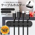 ケーブル ホルダー クリップ 配線 収納 整理 両面テープ付 シリコン PC デスク USB おしゃれ オフィス 勉強 車内整理 コンパクト 軽量 2サイズ 1セット