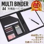バインダー a4 おしゃれ 電卓付き クリップボード レザー 名刺 カード ペンホルダー 多機能 ファイル 4色 黒 グレー キャメル ブラウン