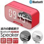 ワイヤレス スピーカー Bluetooth 5.0 マイク搭載 ブルートゥース 鏡 ミラー アラーム 目覚まし時計 重低音 FMラジオ対応 スマホスタンド 温度計