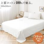 フラット シーツ ベッド マルチ カバー ダブル コットン100% 和敷き布団  掛布団カバー 和式 洋式 無地 シンプル 洗える ホワイト 白