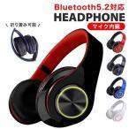 ヘッドホン ヘッドフォン Bluetooth5.0 無線 有線 内蔵型マイク付き 密閉型 スマホ PC アクセサリー 在宅ワーク ゲーム 通話