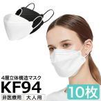 kf94 マスク 不織布 大きめ 10枚入り 使い捨て メガネがくもらない 高性能マスク 花粉 防塵 飛沫防止 99%カット 4層構造 3D立体マスク