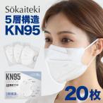 マスク 不織布 KN95 最強 5層構造 20枚 白 N95 同等 メーカー ブランド 不織布 耳が痛くならない 柔らか 使い捨て 立体 3d プリーツ おしゃれ 大人 冬用