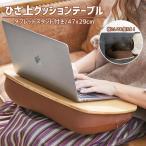 テーブル クッション 枕 ピロー ひざ上 パソコンテーブル マイクロビーズ タブレットクッション ノートパソコン ラップトップテーブル 竹
