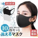 ウレタンマスク サイズ 効果 コロナ 大人用 洗える 伸縮性 ブラック 黒 グレー オフホワイト 白 10枚 個包装