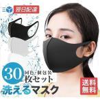 ウレタンマスク サイズ 効果 コロナ 大人用 洗える 伸縮性 ブラック 黒 グレー オフホワイト 白 30枚 個包装