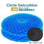 クッション ジェルクッション 円形 円座 座布団 本物 1枚 ゲルクッション ブルー 比較 口コミ 枕 衝撃吸収 卵が割れないクッション ハニカム構造 カバー付き