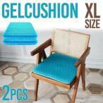 クッション ジェルクッション 卵 割れない 座布団 本物 2枚 ゲルクッション 比較 口コミ 特大 大 枕 卵が割れないクッション ハニカム構造 カバー付き XLサイズ