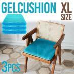 クッション ジェルクッション 卵 割れない 座布団 本物 3枚 ゲルクッション 比較 口コミ 特大 大 枕 卵が割れないクッション ハニカム構造 カバー付き XLサイズ