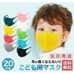 子供用マスク ウレタンマスク 夏用 冷感 洗える 20枚 小さめ 子ども 女の子 男の子 簡易個包装 立体マスク 伸縮性
