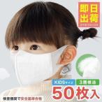 子供用マスク 使い捨て 不織布 50枚 小さめ 子ども ホワイト 白 女の子 男の子 簡易個包装 立体マスク 伸縮性