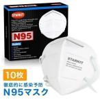 N95マスク マスク 10枚 1箱 個包装 日本 国内発送 白 大人用 ホワイト 在庫あり 不織布マスク 防護マスク 男女兼用 通気超快適 立体 検査証明書あり N95