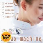 ネックマッサージャー マッサージ機 マッサージ器 EMS 首 マッサージ 器具 小型 首こり ツボ 温熱 MX-N301 ピンクホワイト 白 ネイビー