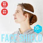 フェイスシールド フェイスガード マスク メガネ型 効果 透明 クリア 保護マスク 20枚 飛沫対策 ウイルス対策 調整可能