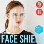 フェイスシールド フェイスガード マスク メガネ型 効果 透明 クリア 保護マスク 10枚 飛沫対策 ウイルス対策 調整可能