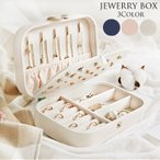 アクセサリー ジュエリー ボックス ケース 持ち運び コンパクト リング ネックレス 収納箱 プレゼント ギフト リング ネックレス ブレスレット 腕時計 収納