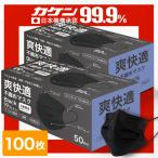 マスク 飛沫防止 感染予防 ウィルス対策 グッズ 不織布 使い捨て 立体 50枚x2箱 100枚 ブラック 黒