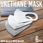 飛沫防止 ウレタン マスク おしゃれ 洗える 小さめ 効果 コロナ グレー ホワイト 6枚 大人用 MICALLE MICALLE ミカーレミカーレ