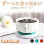 カップウォーマー USB 保温 マグカップ かわいい コースター ミルク スープ 缶コーヒー 電気 ブラック グリーン オレンジ