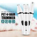 バリカン ペット犬 猫 トリミング カット 充電式 USB 低音 コードレス 肉球 足裏 シェーバー 爪とぎ 爪磨き 軽量 耐熱性 交換ヘッド 多機能
