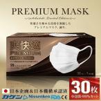 プレミアム マスク 30枚 日本 国内発送 耳が痛くならない 耳 白 大人用 ホワイト 在庫あり 普通サイズ 不織布マスク 立体