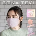 衛生用品 マスク 不織布 カラー カラーマスク 50枚 + 1枚 日本 耳が痛くならない 大人用 普通サイズ 三層構造 不織布マスク 飛沫防止 花粉対策