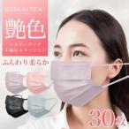 マスク 不織布 カラー 30枚 シルクタッチ 不織布 カラー 立体 日本 企画 大人 やわらか 夏 子供 黒 安い 個包装 ギフト メンズ レディース 使い捨て 血色