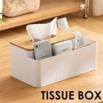 ティッシュケース おしゃれ 北欧 ティッシュボックス ティッシュボックスケース 多機能 木製 卓上 収納ケース リモコン シンプル リビング ダイニング オフィス