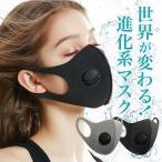 ウレタンマスク 効果 コロナ 感染予防 グッズ 飛沫防止 マスク 10枚セット 弁付き 通気性 洗える 大人用 男女兼用 花粉 おしゃれ 花粉
