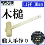 片手ハンマー 小次郎 木槌 樫材 日本製 1寸 口径:30mm