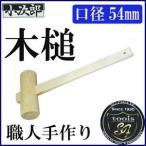 小次郎 木槌 (樫材) 1寸8分(54mm) [ 木づち 木槌 ]