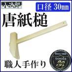片手ハンマー 小次郎 唐紙木槌 樫材 日本製 1寸 口径:30mm