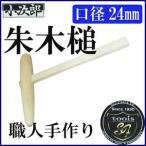 片手ハンマー 小次郎 イモ木槌 樫材 日本製 8分 口径:24mm
