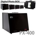 ショッピング商品 S&F デジタルイメージボックス PX-400 (400×360×330) 撮影キット 商品撮影ボックス ジュエリー撮影ボックス