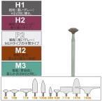 【松風 シリコンポイント NO5 粒度M2】 軸付き砥石 先端工具 研磨 切削 研削 リューター ルーター リュータービット ルータービット