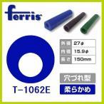 ���ȥ�å��� ferris/�ե��ꥹ�� ���塼�֥�å��� �֥롼 ��Ť췿 T-1062E