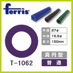 ロストワックス ferris/フェリス社 チューブワックス パープル 真円型 T-1062