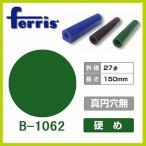 ���ȥ�å��� ferris/�ե��ꥹ�� ���塼�֥�å��� ����� ���߷�̵ B-1062