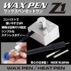 海賊王 - ワックスペン 511500 S&F ワックスペン Z1(ゼットワン)